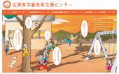 佐賀県学童保育支援センター