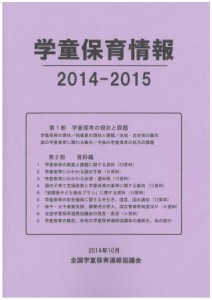 jouhou2014-2015