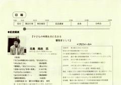 201406ほいく雑誌2