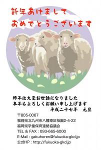 2015年羊年県連協1
