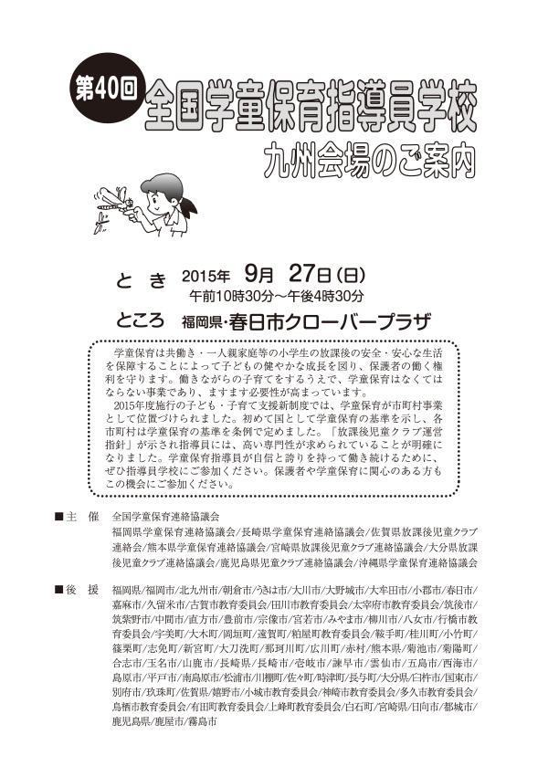 2015951 福岡県学童保育連絡協議会 第40回指導員学校ご案内[1-4]_ページ_1