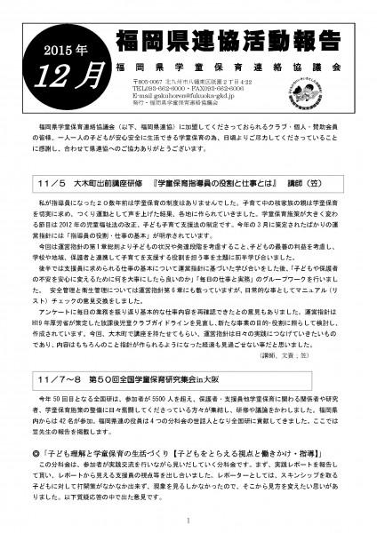 2015県連活動報告12月号1_ページ_1
