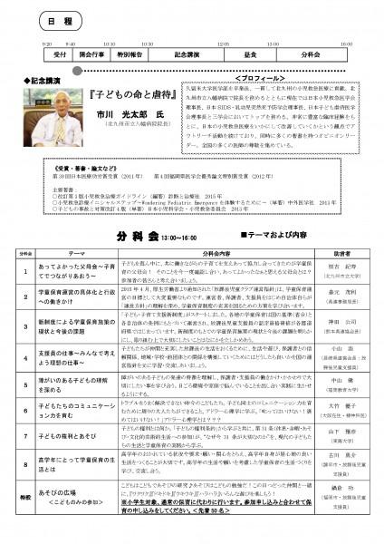 文書34回研究集会リーフレット_ページ_2