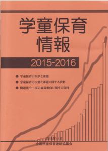 学童保育情報2015~2016