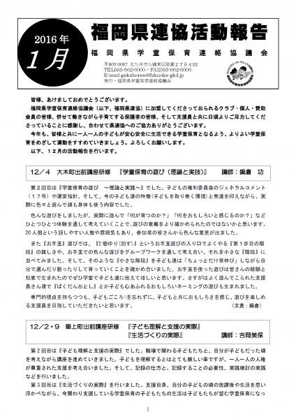 2015県連活動報告1月号Y_ページ_1