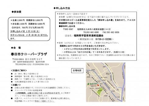 文書34回研究集会リーフレット_ページ_3