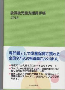 放課後児童支援員手帳2016