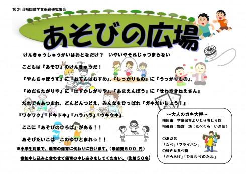 第34回福岡県学童保育研究集会 あそびの広場チラシ2_ページ_1