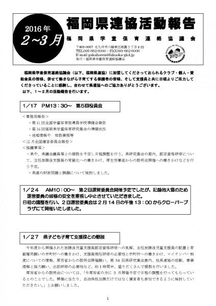 2016県連活動報告3月号2Y_ページ_1