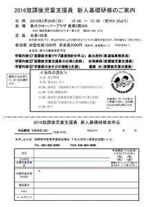 thumbnail of 2016年新人研修申込書確定1