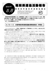 thumbnail of 2016県連活動報告5月号Y