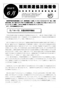 thumbnail of 2016県連活動報告6月号完 (1)