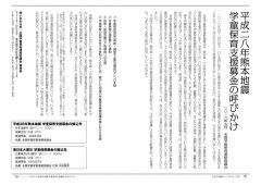 thumbnail of 平成二八年熊本地震 学童保育支援募金の呼びかけ