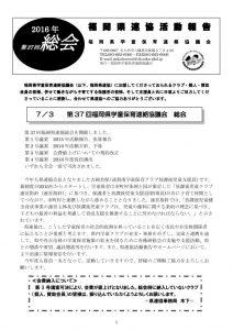 thumbnail of 2016県連活動報告総会号
