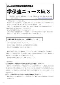thumbnail of 学保連ニュース№3
