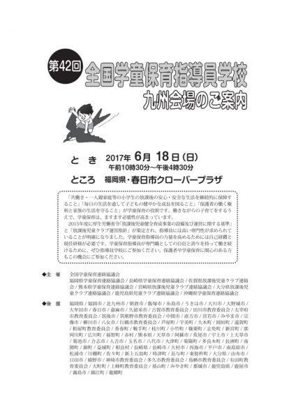 thumbnail of 学童ご案内-1
