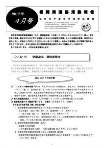 thumbnail of 2017県連活動報告4月号