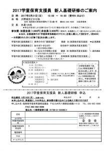 thumbnail of 2017年新人研修申込書  (1)