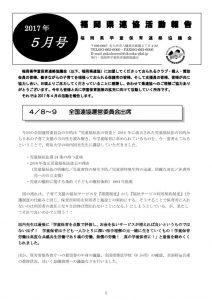 thumbnail of 2017県連活動報告5月号 (1)