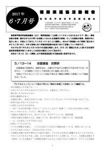 thumbnail of 2017県連活動報告6月号1