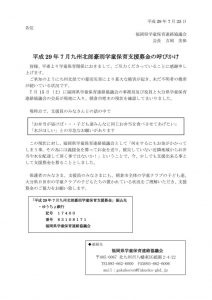 thumbnail of 九州北部豪雨支援募金呼ひ_かけ訂正文