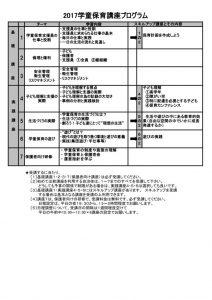 thumbnail of 2017出前講座内容 配信用