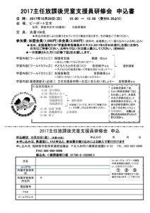 thumbnail of 20171029主任者研修申込書