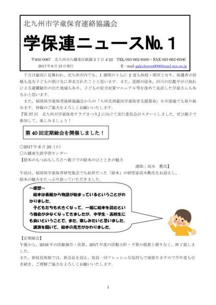 thumbnail of 学保連ニュース№1 – コピー