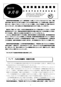 thumbnail of 2017県連活動報告9月号