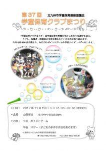 thumbnail of 北九州市学童保育連絡協議会学童保育クラブ会員外案内 (1) (2) (1)