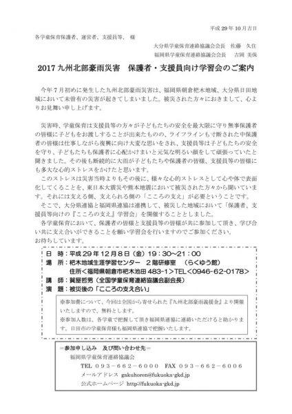 thumbnail of 20171208朝倉日田地域保護者向け学習会