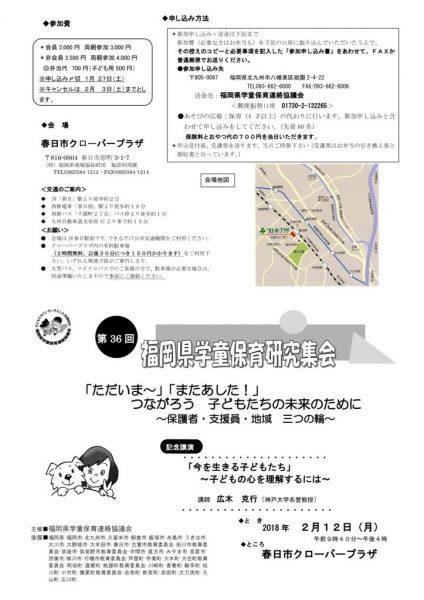 thumbnail of 文書36回研究集会リーフレット