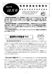 thumbnail of 2017県連活動報告12月号 (1) Y (1)