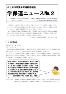 thumbnail of 学保連ニュース№2(2018年) (1)
