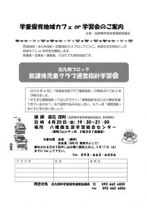 thumbnail of 学童保育地域カフェor学習会のご案内 y (1)