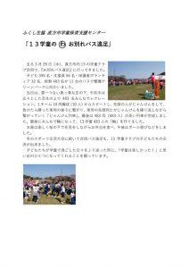 thumbnail of お別れバス遠足