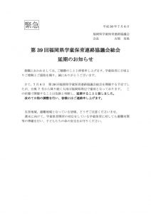 thumbnail of 緊急 総会延期のお知らせ