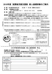 thumbnail of 20180930新人研修申込書