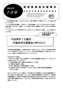 thumbnail of 2018年7月号県連活動報告 Y