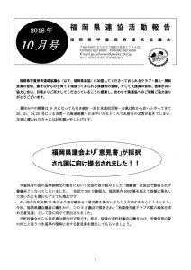 thumbnail of 2018年10月号県連活動報告 Y