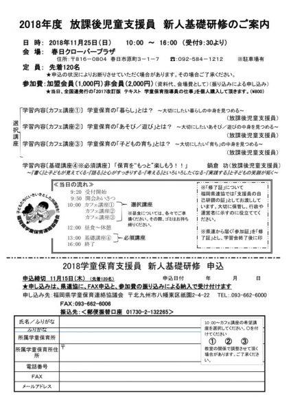 thumbnail of 20180930新人研修申込書(再案内)