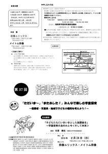 thumbnail of 文書37回研究集会リーフレット1面1変更