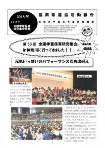 thumbnail of 2018年11月号県連活動報告 (自動保存済み) (1) (修復済み)