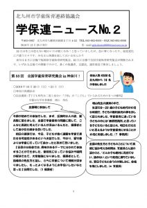 thumbnail of 学保連ニュース№2完成ver