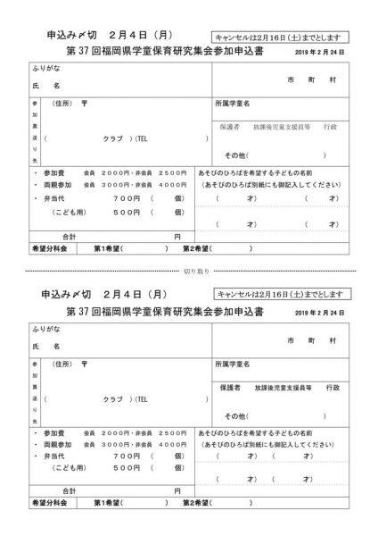 thumbnail of 第37回福岡県学童保育研究集会申込書