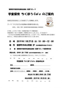 thumbnail of 学童保育 ちくほうCafeのご案内 (1)
