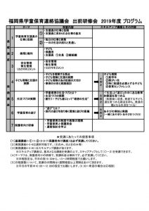 thumbnail of 2019出前講座内容