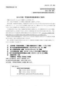 thumbnail of 2019年度 支援員研修の予告発信(市町村向け)