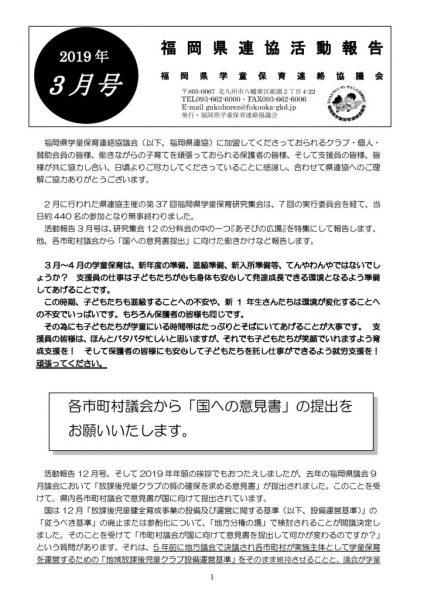 thumbnail of 2019年3月号県連活動報告 YY (1)