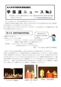 thumbnail of 学保連ニュース№3 2019年3月-2